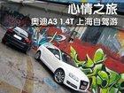心情之旅 奥迪A3 1.4TFSI上海自驾游