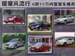 居家风流行 6款15万内宜家紧凑车型推荐
