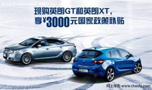 深圳标域宝安别克店 喜迎中秋节,国庆节