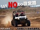 向寻常路说不 体验北极星ATV全地形越野车