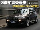 运动中享受豪华 试驾宝马新X5-V8双增压