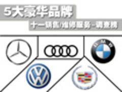 5大豪华品牌 十一销售/维修服务-调查榜