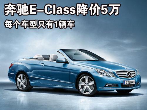 奔驰E Class降价5万 每个车型只有1辆车
