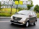 多功能-易驾两厢车 试驾长安CX20(多图)