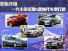 更新升级 一汽丰田近期5款换代车型行情