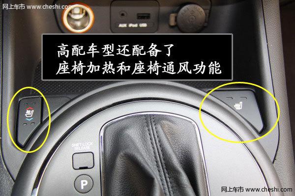 东风悦达起亚 智跑内饰部分 网上车市高清图片