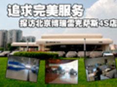追求完美服务 探访北京博瑞雷克萨斯4S店