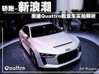 轿跑新浪潮 奥迪Quattro概念车实拍详解