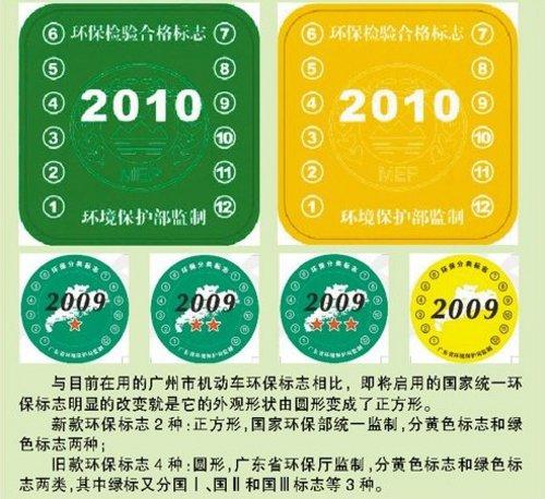 广州机动车环保标志 变脸 圆形变成方形