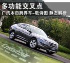 多功能交叉点 广汽本田-歌诗图静态评测
