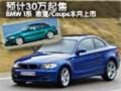 BMW1系敞篷与轿跑-本月上市 预售30万起
