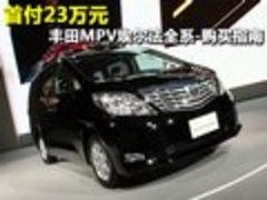 首付23万元 丰田MPV埃尔法全系-购买指南