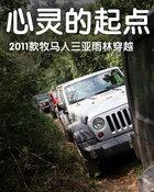 内饰的提升是重点 试2011款Jeep牧马人