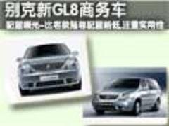 价位更低 别克-新GL8商务车新/老款对比