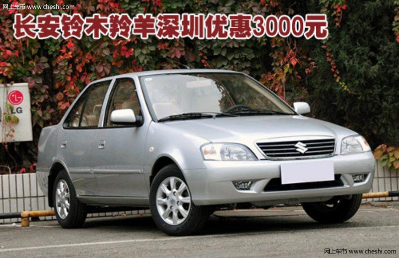 2011款长安铃木羚羊深圳地区优惠3000元高清图片