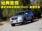 经典重现 静态评测丰田进口SUV-新普拉多