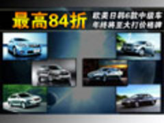 最高84折 欧美日韩6款中级车年底大促销