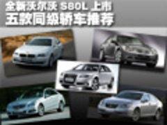 全新沃尔沃S80L上市 五款同级别轿车推荐