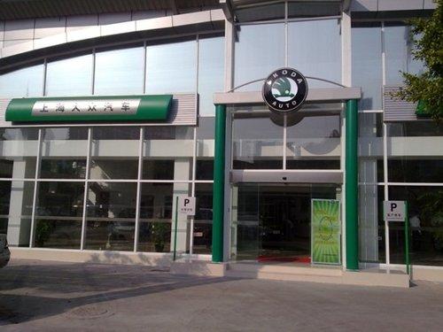 广州领道斯柯达4s店开业在即