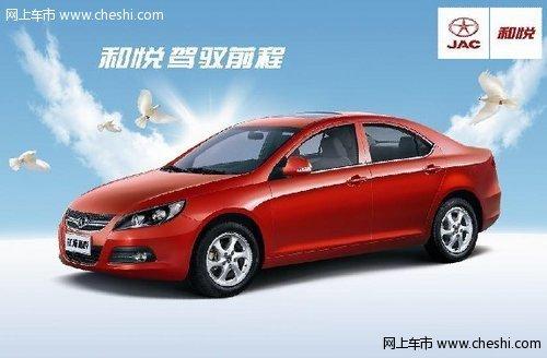 【2011款江淮和悦智能版本月登陆重庆】-网上车市移动版高清图片