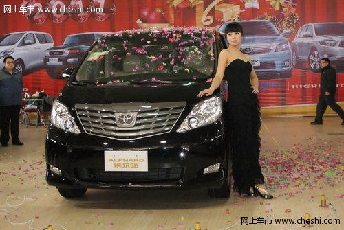 威海润洋丰田冬季车展埃尔法上市发布会汽车高清图片