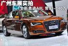 广州车展实拍全新奥迪A8L 售93-140万元