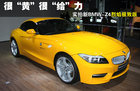 """很""""黄""""很""""给""""力实拍BMW-Z4烈焰极致版"""