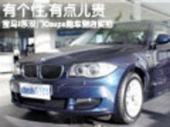 最便宜的BMW轿跑 宝马1系Coupe到店实拍
