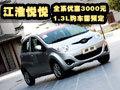 江淮悦悦全系优惠3000元 1.3L购车需预定
