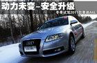 动力未变-安全升级 冬季试2011款奥迪A6L