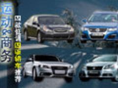 运动与商务全兼顾 4款低调四驱轿车推荐
