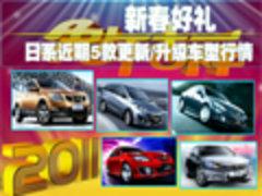 新春好礼 日系近期5款更新/升级车型行情