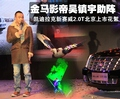 吴镇宇助阵 凯迪拉克赛威2.0T北京上市