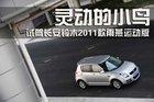 灵动的小鸟 试驾长安铃木2011款雨燕运动版