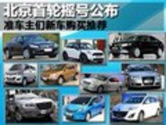 北京首轮摇号公布 10款近期上市新车推荐