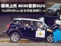 即将上市MINI首款SUV-Countryman安全详解