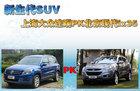 新生代SUV 上海大众途观PK北京现代ix35