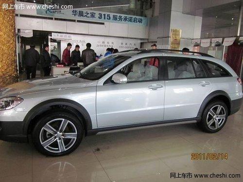 【保定中冀华晨2011款WAGON新车到店】-网上车市移动版