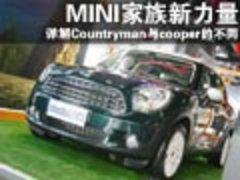 MINI家族新力量 详解Countryman的不同