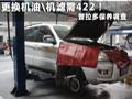 更换机油\机滤需422! 普拉多保养调查
