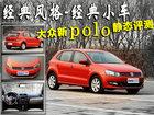 经典风格-经典小车 大众新POLO静态评测