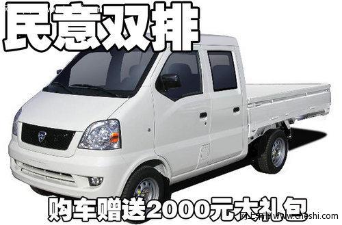 赤峰购哈飞民意双排货车赠2000高清图片