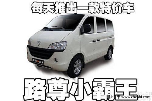赤峰哈飞路尊小霸王每天推出一款特价车高清图片