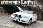 优雅的白色闪电 奔驰E260CGI-COUPE实拍