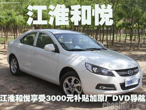 江淮和悦享受3000元补贴加原厂dvd导航