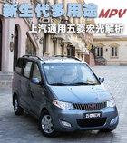 新生代多用途MPV 上汽通用五菱宏光解析