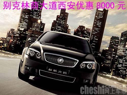 ...通用汽车别克全新一代ParkAvenue林荫大道登陆中国,它结合了