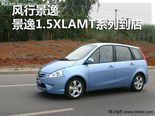 河北众志东风景逸1.5xlamt系列新车到店