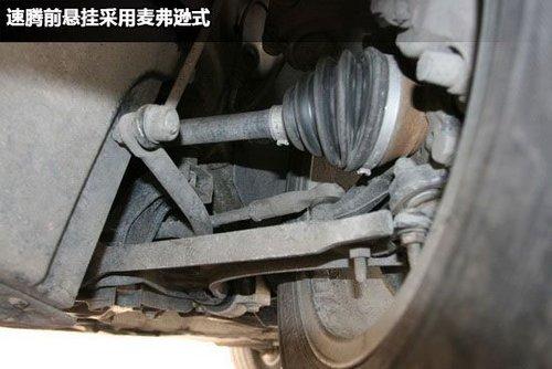 前麦弗逊后多连杆,速腾是这几款车中唯一的四轮独立悬挂车型,前悬挂是