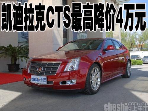 凯迪拉克cts最高降价4万最低售价34.98万高清图片